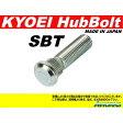 協永産業 ロングハブボルトトヨタ用 品番:SBT/10mmロング