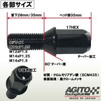 アギトレーシングボルト17HEXM14xP1.5首下28mm60°テーパー座