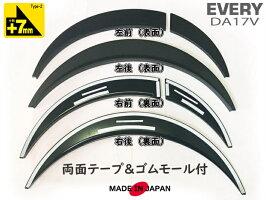 エブリィDA17V専用アクセントフェンダータイプ1片側7mmABS日本製