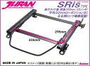 【日本製】JURAN(ジュラン)シートレールレカロ SR6/7/11対応 底止め用 SRisタイプホンダ インテグラ タイプR型式 DC5 (TYPE-R)