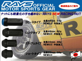 【RAYS】レイズレーシングナットロングタイプL48mm17HEXM12xP1.5(4本セット)