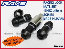 【RAYS】レイズレーシングロックナットセット17HEXL48M12xP1.560°テーパー座クロモリ(SCM435)