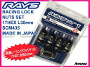 【RAYS】レイズ レーシングロックナットセット ミディアムタイプ17HEX L35 M12xP1.560°テーパー座