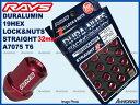 【RAYS】レイズ ジュラルミン ロック&ナットセット19HEX 5穴用 M12xP1.2560°テーパー座 ストレート32mm20個入 レッドアルマイト