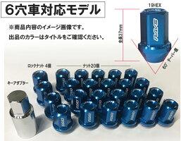 【RAYS】レイズジュラルミンロック&ナットセット19HEX6穴用M12xP1.560°テーパー座L37ストレート全長37mmブラックアルマイト