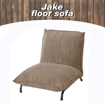 フロアローソファ 42段階リクライニング RKC-436BE ベージュ コーデュロイ 脚付き ボリューム座椅子 フロアチェア フロアソファ 座イス 座いす チェア チェアー ローソファー 一人掛け ふわふわ コタツ こたつ 座布団 椅子 ソファ 座椅子