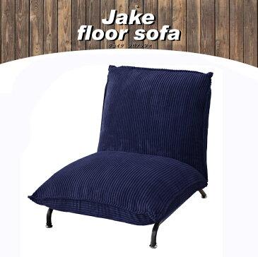 フロアローソファ 42段階リクライニング RKC-436NV ネイビー コーデュロイ 脚付き ボリューム座椅子 フロアチェア フロアソファ 座イス 座いす チェア チェアー ローソファー 一人掛け ふわふわ コタツ こたつ 座布団 椅子 ソファ 座椅子
