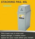 スタッキングペール45L LFS-761GR ごみ箱 ゴミ箱 キッチン 分別 おしゃれ W28×D45×H67cm