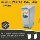 スライドペダルペール45L LFS-764GR ごみ箱 ゴミ箱 キッチン 分別 おしゃれ W26×D44.5×H58cm