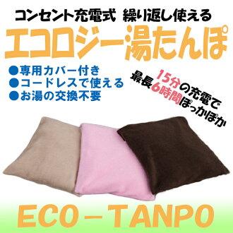 可充電辣妹生態 TANPO KOS EY11 熱 ecotampo 無繩無線電氣加熱墊或電 rug(hizakake) 毯子電熱毯的腳溫暖加熱器