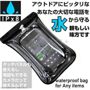 水に浮く! 防水ケース 完全防水 防塵 ケース!iPhone android アンドロイド に! カメラ、タッチパネル対応 スマホやデジカメなどにも♪ IPx8 送料無料 5 5S 6 6S iPhone7 iPhone8 スノーボード 雪山 スノボ