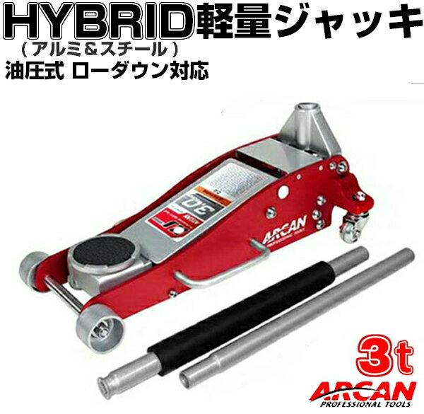 ARCANアルミハイブリッドガレージジャッキジャッキパッド付き油圧式HJ3000JPアルカン3トン3tスチールアルミニウム車ロー