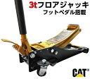 CAT ガレージジャッキ フットペダル搭載 ジャッキパッド付き ...