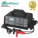 【3年保証付】メルテック 12V専用 バッテリー充電器 SC