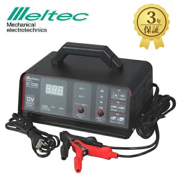 3年保証付メルテック12V専用バッテリー充電器SC-1200バイク自動車トラックAC家庭用コンセントDC12V開放型密閉型スーパ