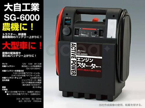ポータブル電源 エンジンスターター SG-6000 大容量26Ah バッテリー 自家用車 大型車 ...