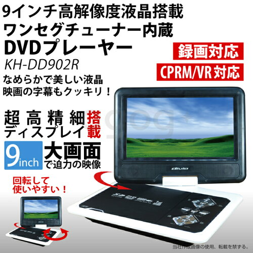 CPRM・録画対応!KAIHOU 高精細9インチディスプレイ ワンセグチューナー内...