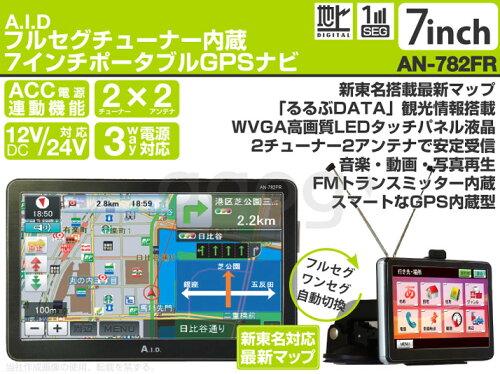 A.I.D 12V/24V対応 2×2 7型 新東名対応 るるぶ搭載 フルセグ/ワンセグ...