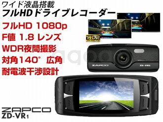 高性能全高清錄影機 ZD VR1 2.7 英寸 TFT 液晶屏與高品質的 1080p 高清錄製支援 HDMI 輸出與 ACC 發動機關鍵聯鎖總是記錄 12 V 車載入板載汽車導航箭頭力 ZAPCO SAP 產生力