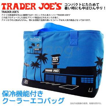 【楽天最安値に挑戦!あす楽!】TRADER JOE'S ソフトクーラーエコバッグ コンパクトにたためて保冷機能付き!大人気のトレーダー・ジョーズのエコバッグです! / 海外 大型 スーパーマーケット スーパー コストコ COSTCO クーラーバッグ