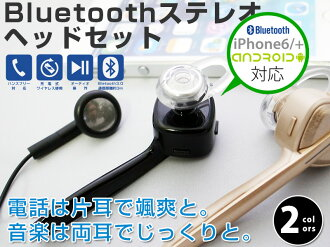 撥入電話和音樂 !免提藍牙耳機緊湊身歷聲耳機包括 LED 內部無線 ver 4.0 支援充電耳機麥克車行車中磁碟機智慧手機 iPhone5s iPhone6 再加上 android 智慧手機無線一塊耳朵