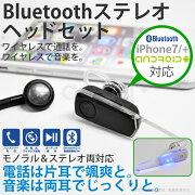 ハンズフリー ワイヤレス ステレオ ブルートゥース コンパクト ドライブ スマートフォン