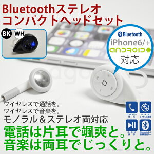 送料無料! 両耳 で音楽も楽しめる! Bluetooth イヤホン ヘッドセット ハンズフリー…
