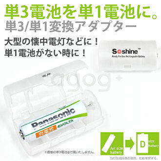 Time-limited! I challenge Rakuten low! Battery adapter Soshine single 3 form / single 1 form conversion adapter ads where single 3 becomes single 1