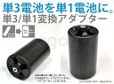 【あす楽対応】単3が単1になる電池アダプター 単3形/単1形 変換アダプター D-Adapter N...