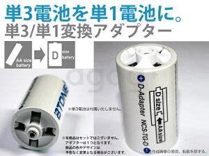 単3が単1になる電池アダプター 単3形/単1形 変換アダプター D-Adapter NCS-TG-D ncs