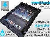 iPad iPad2 iPad3 iPad4!タッチパネル対応!完全防水・防塵ケース!アウトドア、釣り、お風呂で使える! 防水ケース カバープール 海 ジェット 海水浴 iwp タブレット ipad mini【はこぽす対応商品】 P05Dec15