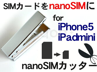 iPhone5 iPhone4 and iPad compatible! High quality Nano-SIM / micro SIM cutter set! NanoSIM/microSIM size cut the normal SIM card! Set adapter back to its original size and a convenient Cap! simc