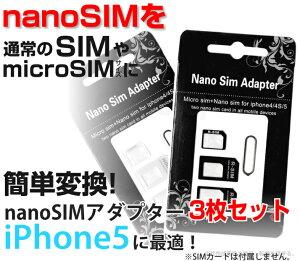 レビューで送料無料!nanoSIMをmicroSIMや通常のSIMに!ナノシムアダプター iPhone5からiPhone4...