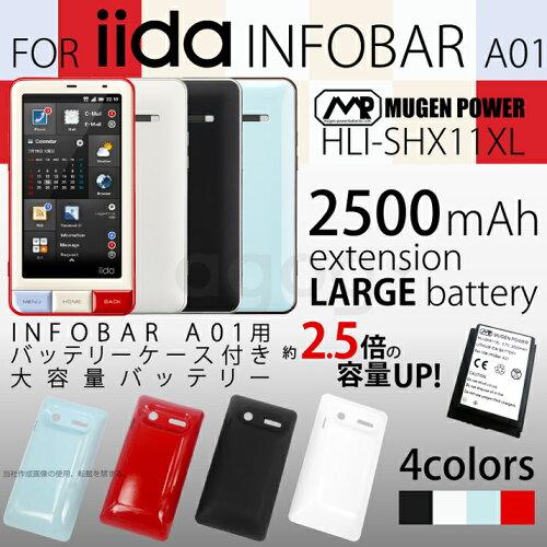 au iida INFOBAR A01用大容量バッテリー 2500m...