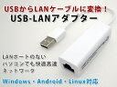 【送料無料!】イーサネットアダプター LAN変換アダプター Windows Mac 対応 USB-LANアダプタ コネクタ バスパワー ウルトラブック 増設 USBオス P05Dec15