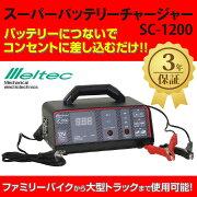 メルテック バッテリー トラック コンセント スーパーバッテリーチャージャー