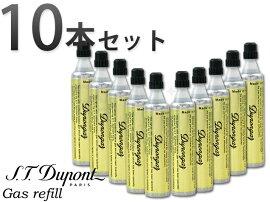 お得な10本セット!デュポンS.T.Dupontライター用ガスレフィルゴールドラベル+フリントセットガスボンベ金ガスライターフリントストーンdpd