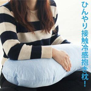 抱き枕 抱き枕 クール 抱き枕 霜降り ひんやり 接触冷感 抱きまくら 抱き枕 妊婦 抱き枕 …