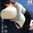 【和ざらし二重ガーゼ抱き枕】 日本製 ダブルガーゼ ロングク...