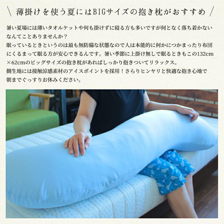 キトラあごまくら『アイスポイント抱き枕』