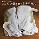 【ママと妊婦さんの洗える抱き枕専用カバー】【メール便 送料無料】抱き枕カバー 綿麻キャンバス 日本製 妊婦 足枕 腰痛 快眠 サイズをよくご確認ください ※カバーのみ。抱き枕は別売りです【A_抱カバー1】