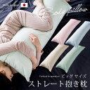 【リニューアル】【ストレート抱き枕】 いびき防止 妊婦 授乳クッション 洗える 枕 日本製 カバー付き 横向き 安眠 大きい ビッグ ロング 43x120 マタニティ ママ  抱きまくら だきまくら 送料無料(一部の地域を除く)【A_抱1】