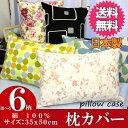 選べる6柄枕カバー ピロケース 枕カバー 35×50 綿100%・日本製サイズ35x50cm送料込み 送料無料かわいい おしゃれ