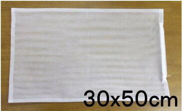 【メール便 送料無料】メッシュ ネット 30x50 パイプ枕用 取替え用ネット パイプ枕カバー 30x50cmポリエステル100%・日本製必ずサイズをご確認の上お買い求めください。ゆうメール ネコポス