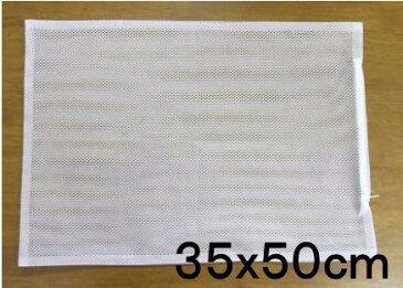 【送料無料】メッシュ ネット 35x50 パイプ枕 取替え用ネット パイプ枕カバー 35x50cmポリエステル100%・日本製必ずサイズをご確認ください。まくら ゆうメール ネコポス