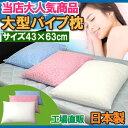 【送料無料】【日本製】枕 大型パイプ枕 中材 中身 清潔 衛生的 洗える ウォッシャブル 枕カバー 43x63 まくら カバーは別売り 高さ調整可能 睡眠パイプ 首 肩こり いびき 寝具 快眠