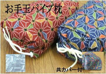 お手玉枕 ごろ寝 パイプ枕 まくらサイズ20x30cm日本製 携帯 ミニ枕 小枕 清潔 衛生的【A_枕1】