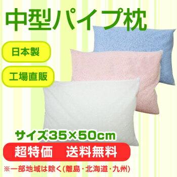 パイプ枕 清潔・衛生的・洗えます サイズ35x50cm カバーは別売り 日本製 メッシュネット 中材 パイプ中身【送料無料】北海道・九州・沖縄・離島へは追加送料が必要