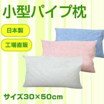 """パイプ枕 枕 まくら 中材 パイプ中身補充用 清潔・衛生的・洗えますサイズ 30x50cm""""日本製""""柄おまかせ枕カバーは200円"""