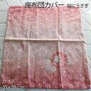 座布団カバー 桜にうさぎ 55x59cm